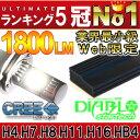 今月限定【CREE製】LEDヘッドライト&LEDフォグライト H4(H/L) H7 H8 H10 H11 H16 HB4 IP65防水 1800LM LEDバルブ デイライト ヴェルファイア アルファード ハイエース プリウス α 30 前期 後期 アクア