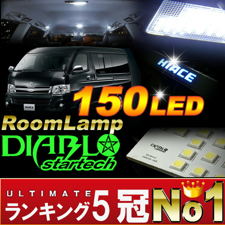 【送料無料】トヨタ ハイエース200系 LEDルームランプセット 高輝度SMD150発 純…...:bigkmartjapan:10001241