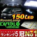 【送料無料】トヨタ ハイエース200系 LEDルームランプセット 高輝度SMD150発 純白色LEDルームランプ...