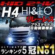 HID HIDキット 24V対応 H4 Hi/Lo切替式 特許構造 リレーレス HIDヘッドライト HIDバルブ HID hid h4 キット