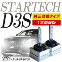 Audi  HID  D3 HID   /4300~10000 K