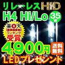 【2011年上半期ランキング入賞】【送料無料】最新式HIDH4(Hi/Low)リレーレスHIDH4キットフルキットキセノン車用品・バイク用品【smtb-k】【w3】H4HIDキット(Hi/Lo)スライドリレーレス4300K〜10000K 最新ICデジタルチップバラスト採用完全防水仕様HIDフルキット35W薄型(PHILIPS製ガラス管)HIDバルブ