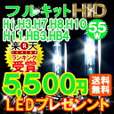 HID キット【送料無料】PHILIPSバーナー採用ハイスペック HID 55W H1,H3,H4,H7,H8,H11,HB3,HB4 フルキット【HID バルブ キット】