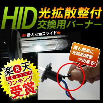 HID 밸브 H7 H11 HB4 교환 버너 고품질광확산 조정 HID 밸브 크세논 발광관위치를 조정 가능