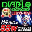 HIDキット H4 55W(Hi/Lo切替式)特許 4300K 6000K 8000K 10000K HIDリレーレス/HIDフルキット/HIDバルブ