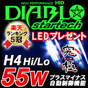 HID  H4 55 W(Hi/Lo)  4300 K 6000 K 8000 K 10000 K 12000 K HID /HID  /HID 