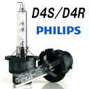 Valve /4300 - 12000K made in HID valve Philips for HID burner [common throughout D4C(D4R/D4S] 】 pure exchange