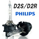 Valve /4300 - 12000K made in HID valve Philips for HID burner [common throughout D2C(D2R/D2S] 】 pure exchange