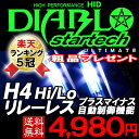 [one piece structure] HID kit H4 relay reply [very small 4300K 6000K 8000K 10000K HID kit 35W 【 SS_sptcar 】 more than EVOα 】◆ HID full kit of]
