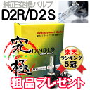   HID D2(D2C/D2S/D2R)  !4300 K 6000 K 8000 K HID  HID   