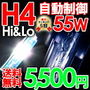 HID kit H4 (Hi/Lo) 55W HID full kit latest IC digital tip ballast adoption 4300K 6000K 8000K 10000K 12000K