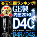  20%   HID D4(D4C/D4S/D4R)  !4300 K 6000 K 8000 K HID  HID   