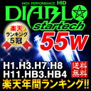   HID  55 WH1 H3 H4 H7 H8 H10 H11 H16 HB3 HB4 PHILIPS      HID   SS_sptcar