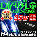 Very small ballast [EVOα] more than HID kit H4 35W(Hi/Lo reshuffling type) [5 ranking crowns] HID full kit perfection waterproofing of ultimate 4300K 6000K 8000K 10000K 12000K