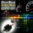 HID kit H4 Hi/Lo reshuffling high beam indicator non-lighting prevention adapter