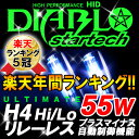HID  HID H4 55 W (Hi/Low ) 4300 K 6000 K 8000 K 10000 K 12000 K  (PHILIPS ) HID 