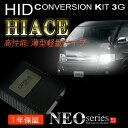 Toyota high ace HID kit H4 35W 55W [ultimate NEO] wiring-free relayless HID full kit