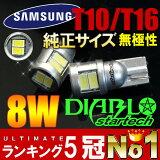 8W【SAMSUNG製】 LEDバルブ T16/T10 ウェッジ球 無極性 ポジションランプ ナンバー灯 ドアランプ カーテシランプ ルームランプ ルーム球 ウインカー プリウス