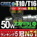 50W【CREE製】LEDバルブ T16/T10 ウェッジ球 無極性 12V・24V対応 拡散照射 2個1セット ホワイト ポジションランプ バックランプ ナンバー灯 ドアランプ ルームランプ ウインカー