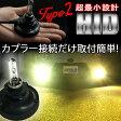 【送料無料】1年保証 HID キット 一体型 イエロー 35W H11 H8 H16 HB3 HB4 HIDバルブ HIDヘッドライト HIDフォグライト HIDキット フォグランプ オールインワン MINI ヘッドライト ライト ランプ