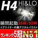 【送料無料】HID キット H4 Hi/Lo ワンピース構造 35W 55W HIDキット 1年保証 HIDヘッドライト HIDバルブ Hidバルブ ヘッドライト ライト ランプ