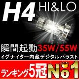 HID H4 キット【今月限定】ワンピース構造 Hi/Low ピア同等 35W 55W H4 NEO ランキング5冠 hid h4 キット HIDバルブ HIDバーナー