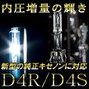 HID 内圧20%アップ D4R D4S 純正交換用HIDバルブ バーナー D4(D4S/D4R)ケルビン数選択可能!4300K 6000K...