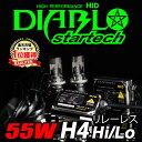 HID H4 キット リレーレス 55W Hi/Low切替式 4300K 6000K 8000K 10000K 10000K 12000K 送料無料 startach