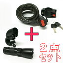[free shipping] is with light &amp; cable key lock keeve racket for bicycle, motorcycles