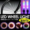 自転車LEDバルブバルブライトタイヤライト7WAY切替