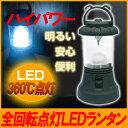 高照度のLEDをリフレクターで、LEDの光量を増加、360度拡散します。超コンパクト・最軽量&シンプルで驚きの明るさ!ハイパワー360度LEDライト 高輝度LEDランタン 最小軽量コンパクト 吊り下げ 非常用ライト 停電対策 キャンプ 【keyword0323_lantern】【keyword0323_led】