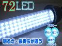 【再入荷】充電式ハンディライト 72灯スーパーLEDライト 低消費電力 懐中電灯 フック付き LEDランタン【keyword0323_lantern】【keyword0323_led】