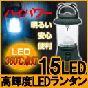 15 light LED lantern high power 360 degrees LED lights (LED light lantern light size D battery-type flashlight LED lantern) [in disaster prevention disaster emergency] [SS_sptcar]