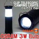 LED lantern & LED flashlight strong 2WAY 3W Osram valve use