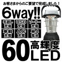 [free shipping] LED60 light lantern / solar / preparations 6way charge-type / dynamo /AC/DC/ cigar socket / battery type / single 4/LED flashlight /led light / OUTDOOR / camping / disaster prevention / blackout / emergency [SS_sptcar]