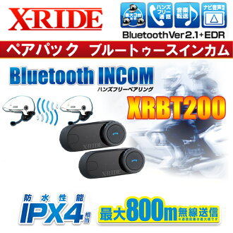 X-RIDE방적사양 Bluetooth 블루투스(Bluetooth) 인 컴 페어 2대 세트 RM-XRBT200