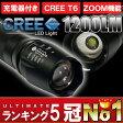 【CREE社】LED懐中電灯 充電式 懐中電灯 led 強力 最強 LEDライト 1200LM(ルーメン)照射距離800メートル ワークライトLED