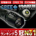 懐中電灯 led 強力 充電式 最強 CREE製/専用充電器・充電池付/5モード アウトドア 防災セット