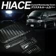 【送料無料】トヨタ HIACE/ハイエース 200系 クリスタル ルームランプ カバー 4Pセット【1型・2型・3型・4型対応】クリスタルルームランプレンズ/クリスタルルームレンズ LEDルームランプ
