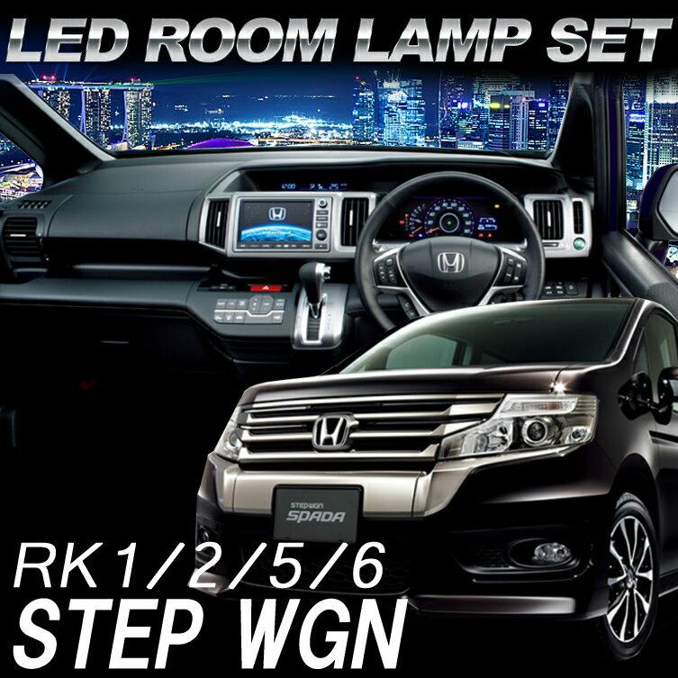 【送料無料】ステップワゴン LEDルームランプ 純白色LEDルームランプセット 室内灯 内…...:bigkmartjapan:10001961