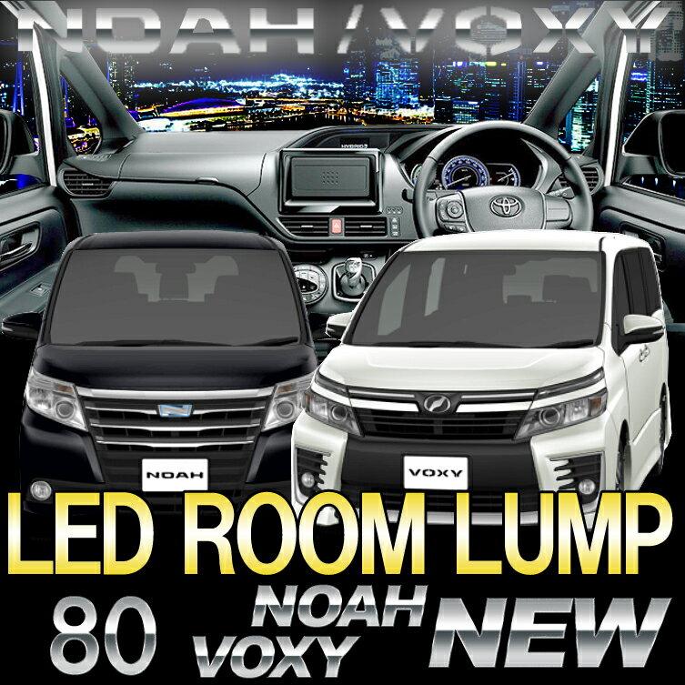 【送料無料】ノア ヴォクシー 80系 LEDルームランプ 純白色LEDルームランプセット …...:bigkmartjapan:10001966