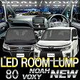 【送料無料】ノア ヴォクシー 80系 LEDルームランプ 純白色LEDルームランプセット 室内灯 内装パーツ ルーム球
