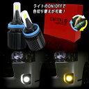 ツインカラー 瞬間点灯 カラーチェンジ 200系 ハイエース レジアスエース 4型 5型 LEDフォグ フォグランプ PSX26W ノイズフリー ledバ..