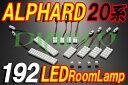 【送料無料】車種別専用LEDルームランプALPHARD アルファード20系 LEDルームランプキット 192発