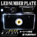 The LED acrylic number frame plate high brightness LED12 unit deployment! The circumference of the number vividly! / motorcycle for two