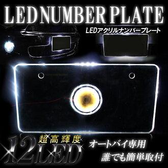 LED 아크릴 번호판 프레임 플레이트 고휘도 LED12 개 탑재! 번호의 향을 훌륭하게! 2 바퀴 용/오토바이