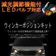 LEDバルブ 対応 ウィンカーポジションキット ウインカーポジションキット ウィンカーポジション点灯キット ウィンカー点灯キット ウインカー点灯キット 減光調節機能 ledバルブ led バルブ led カー用品 ledバルブ