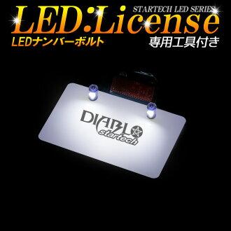 LED 밸브 볼트형 LED 넘버등 오토바이나 자동차에 2개 세트 전용 공구 부착
