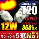 送料無料【SAMSUNG】LEDバルブT20 ウェッジ球 セラミック採用 アンバー ホワイト 12V ウィンカー・バックランプ・ストップランプ等に! 2個1セット