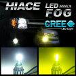 【送料無料】1年保証 LEDフォグランプ ハイエース 200系 3型 後期/4型 イエロー ホワイト フォグランプ 交換可能バルブ PSX26W ライト ランプ ヘッドライト